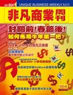 非凡商業周刊604期 (封面)