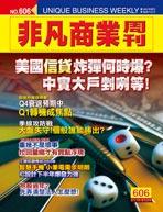 非凡商業周刊606期 (封面)