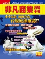非凡商業周刊614期 (封面)