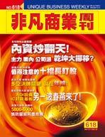 非凡商業周刊618期 (封面)