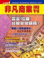 非凡商業周刊620期 (封面)