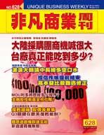 非凡商業周刊628期 (封面)