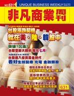 非凡商業周刊631期 (封面)