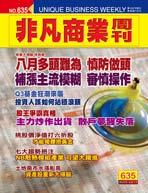 非凡商業周刊635期 (封面)