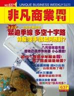 非凡商業周刊637期 (封面)