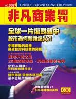非凡商業周刊638期 (封面)
