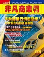非凡商業周刊643期 (封面)