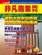 非凡商業周刊646期 (封面)
