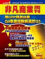 非凡商業周刊647期 (封面)