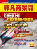 非凡商業周刊649期 (封面)
