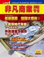 非凡商業周刊650期 (封面)