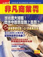 非凡商業周刊651期 (封面)