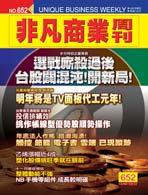 非凡商業周刊652期 (封面)