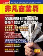 非凡商業周刊654期 (封面)