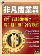 非凡商業周刊710期 (封面)