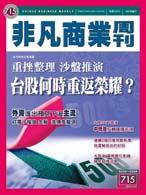 非凡商業周刊715期 (封面)