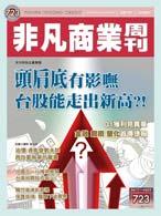 非凡商業周刊723期 (封面)