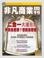 非凡商業周刊725期 (封面)
