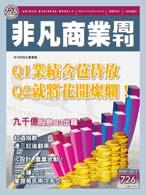 非凡商業周刊726期 (封面)