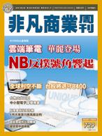 非凡商業周刊729期 (封面)