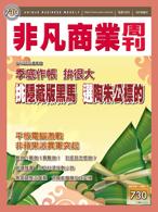 非凡商業周刊730期 (封面)