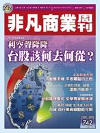 非凡商業周刊742期 (封面)