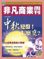 非凡商業周刊743期 (封面)