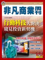 非凡商業周刊747期 (封面)