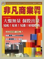 非凡商業周刊751期 (封面)