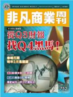 非凡商業周刊752期 (封面)