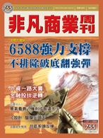 非凡商業周刊755期 (封面)