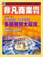 非凡商業周刊756期 (封面)
