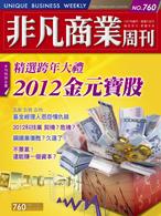 非凡商業周刊760 (封面)