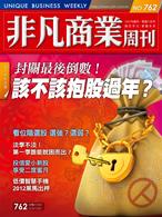非凡商業周刊762 (封面)