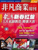 非凡商業周刊763 (封面)