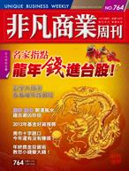 非凡商業周刊764 (封面)