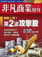 非凡商業周刊767 (封面)