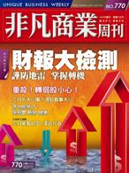 非凡商業周刊770 (封面)