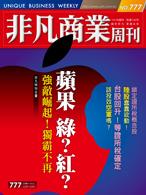 非凡商業周刊778 (封面)