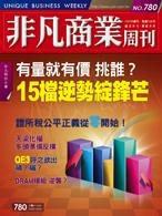 非凡商業周刊780 (封面)