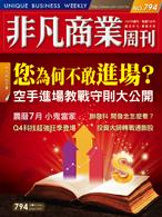 非凡商業周刊794 (封面)