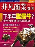 非凡商業周刊795 (封面)