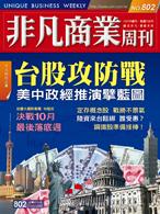 非凡商業周刊802 (封面)