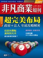 非凡商業周刊809 (封面)