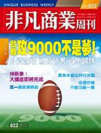 非凡商業周刊822 (封面)