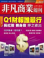 非凡商業周刊823 (封面)