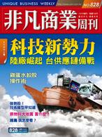 非凡商業周刊828 (封面)