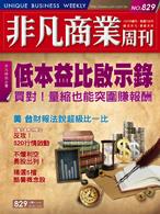 非凡商業周刊829 (封面)