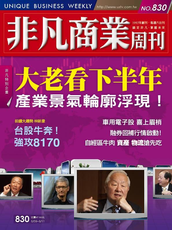 非凡商業周刊830 (封面)