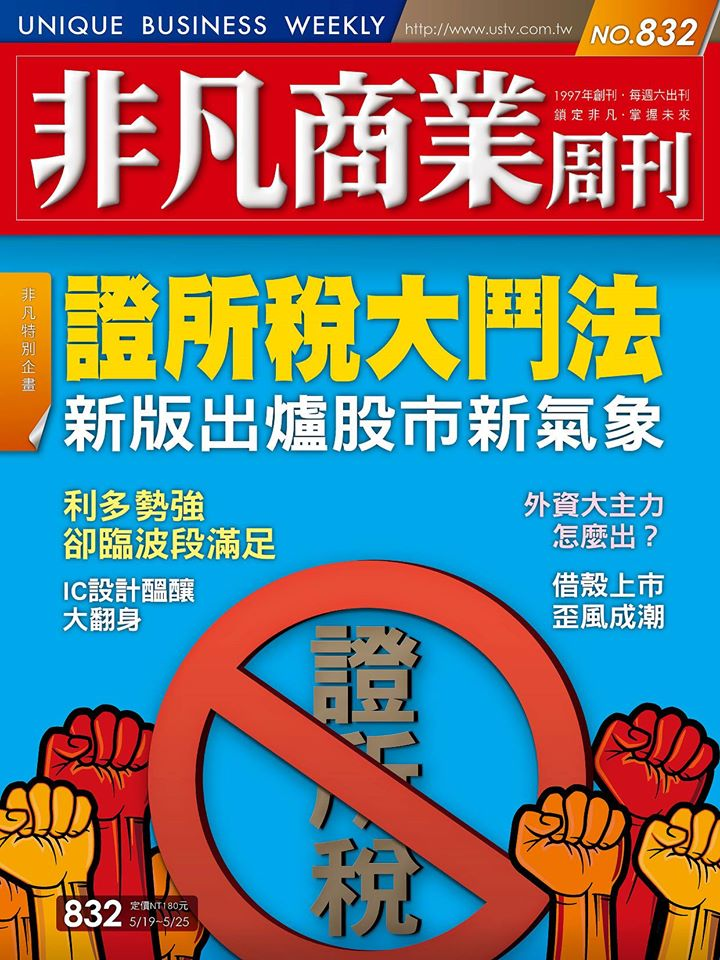 非凡商業周刊832 (封面)